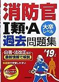消防官1類・A過去問題集〈'19年版〉