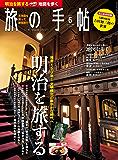 旅の手帖 2018年 06月号 [雑誌]