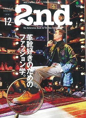 2nd(セカンド) 2020年12月号 Vol.165