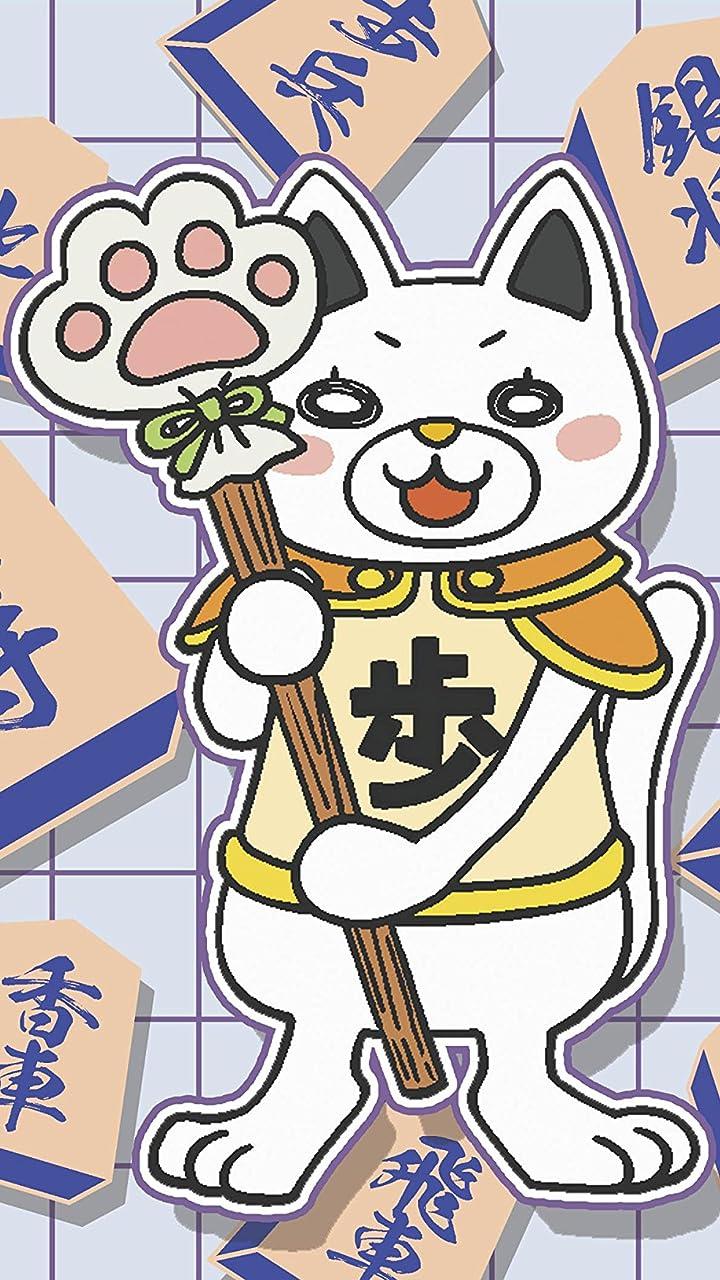 3月のライオン 歩ニャー Hd 720 1280 壁紙 画像60506 スマポ