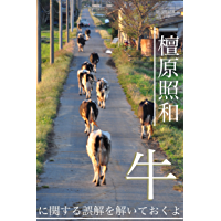Bunches of Cattle in the river: visiting north east suburb of Tokyo (Japanese Edition)