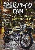 絶版バイクFAN Vol.3―40代から再びはじめる旧車LIFEマガジン 大人のバイク乗りを魅了する/Z、マッハ、FX、ヨンフォア、C (COSMIC MOOK)