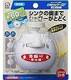 クリタック 浄水蛇口 ロカシャワーCP 首振りタイプ RSCPSW-3061