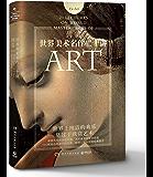 世界美术名作二十讲(畅销三十余年的艺术经典,中国人的西方美术启蒙书。140幅名画插图。傅雷诞辰110周年精装珍藏版 。) (博集文学典藏系列)