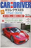 CAR and DRIVER 2018年 12 月号 [雑誌]