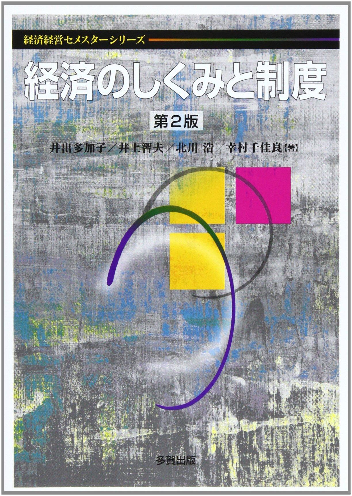 Read Online Keizai no shikumi to seido PDF