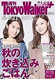 週刊 東京ウォーカー+ 2017年No.38 (9月20日発行) [雑誌] (Walker)