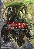 ゼルダの伝説 トワイライトプリンセス HD: 任天堂公式ガイドブック