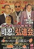 六代目山口組秘史司忍と弘道会 (カルト・コミックス)
