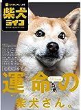 『柴犬ライフ』〜一生一緒にいるんでしょ?〜 (2020年冬号( 「一個人」2月号増刊))