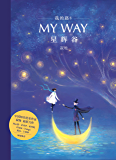 我的路8:星辉谷(这是献给大人的童话,也是孤独者的自愈书。中国首席绘本作家寂地崭新力作,王卯卯、许知远等倾情推荐。)
