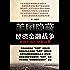 美国隐蔽经济金融战争——威胁中国的隐蔽战争