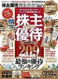 【完全ガイドシリーズ240】株主優待完全ガイド (100%ムックシリーズ)