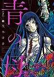 青の母 : 2 (アクションコミックス)