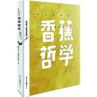 香蕉哲学(附赠精美方巾+作者诗歌集)