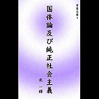 Kokutairon  oyobi Junsei Shakaishugi Tokoha Bunko (Japanese Edition)