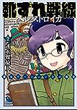 靴ずれ戦線 ペレストロイカ(2) (RYU COMICS)