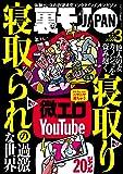 裏モノJAPAN 2020年 03 月号 [雑誌]