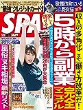 週刊SPA!(スパ) 2018年 5/15 号 [雑誌] 週刊SPA! (デジタル雑誌)