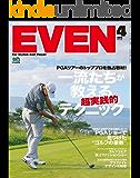 EVEN 2019年4月号 Vol.126[雑誌]