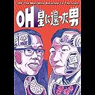 OH 星に還った男 (ソニー・デジタル)