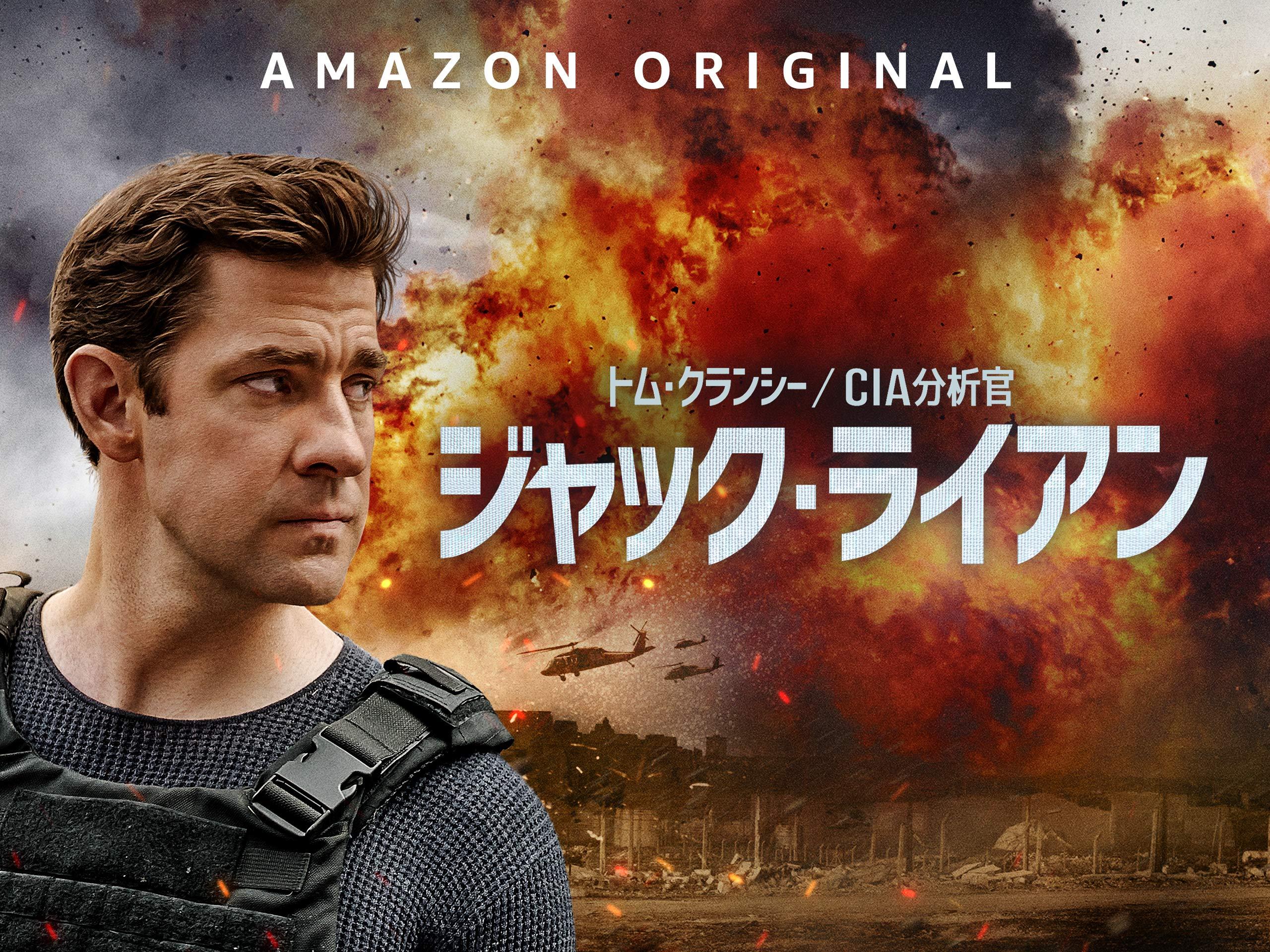 Amazon.co.jp: トム・クランシー/CIA分析官 ジャック・ライアン シーズン1を観る | Prime Video