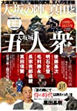 大坂の陣 真田と大坂城五人衆 (英和MOOK)