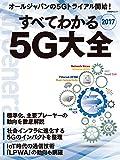 すべてわかる5G大全 2017 (日経BPムック)