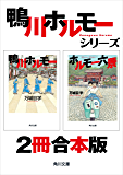 鴨川ホルモー+ホルモー六景【2冊 合本版】 (角川文庫)