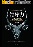 领导力(打造高绩效团队的实战工具书,年度好书。领导力创新思维课,把身边的庸才变干将,让别人死心塌地跟随你)