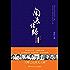 南渡北归:离别(套装全2册) (博集历史典藏馆)