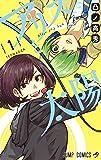 アリスと太陽 1 (ジャンプコミックス)