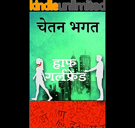 Half Girlfriend Hindi Edition Kindle Edition By Bhagat Chetan Literature Fiction Kindle Ebooks Amazon Com