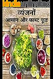 Recipes : व्यंजनों (आसान और फास्ट फूड) (Hindi Edition)