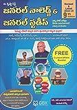 General Studies & General Knowledge 2018-19 9ED - Telugu