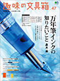 趣味の文具箱 Vol.47[雑誌]