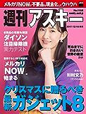 週刊アスキー No.1155(2017年12月5日発行) [雑誌]