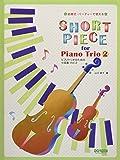 ピアノトリオのための小品集 Vol.2 (結婚式・パーティーで使える)