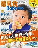 離乳食Baby-mo―0~2才 食体験は一生モノ ! (主婦の友生活シリーズ)