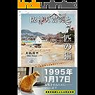 阪神大震災と7匹の猫 (22世紀アート)