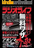 ラジオライフ 2018年 5月号 [雑誌]
