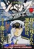 ジパング SH60J大和へ突入 アンコール刊行 (講談社プラチナコミックス)