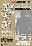 [NHK大河ドラマ] 『軍師官兵衛』 完全ガイドブック PART2 (TOKYO NEWS MOOK 428号)