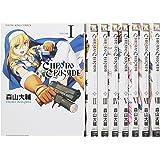 クロノクルセイド 新装版 コミック 全8巻完結セット (ヤングキングコミックス)