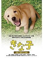 きな子~見習い警察犬の物語~