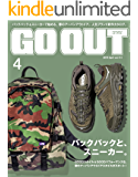 GO OUT (ゴーアウト) 2019年 4月号 [雑誌]