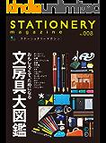 ステーショナリーマガジン no.8[雑誌] エイムック