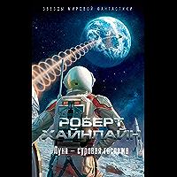 Луна — суровая госпожа (Звезды мировой фантастики) (Russian Edition) book cover
