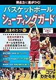 得点力に差がつく! バスケットボール シューティングガード 上達のコツ50 (コツがわかる本!)