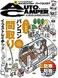 AUTO CAMPER (オートキャンパー) 2017年 12月号